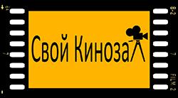 Свой Кинозал